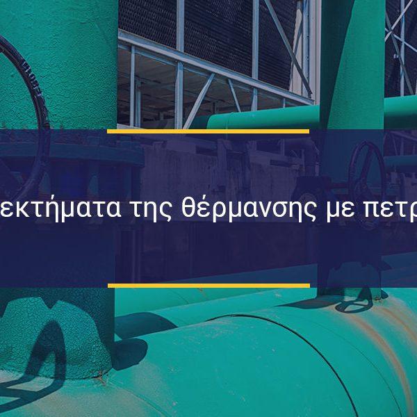 Εγκαταστάσεις εξαγωγής- επεξεργασίας πετρελαίου