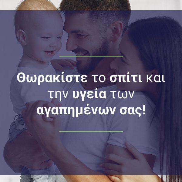 Χαρούμενη οικογένεια- Γονείς με μωρό