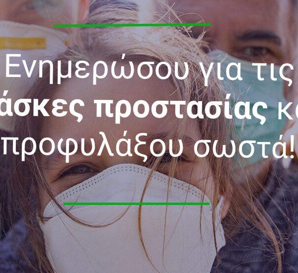 Χαρούμενη οικογένεια φοράει μάσκες προστασίας