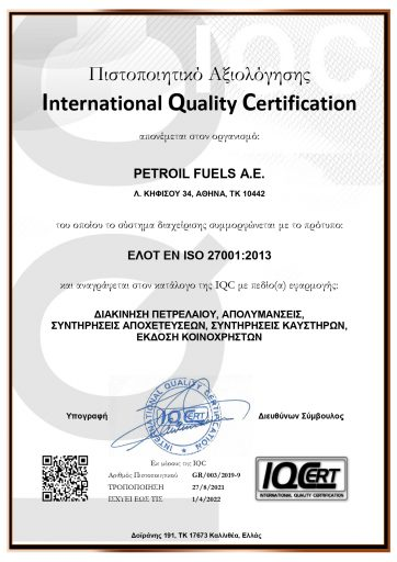 https://petroilfuels.gr/wp-content/uploads/2021/09/PETROIL_ISO_27001-362x512.jpg